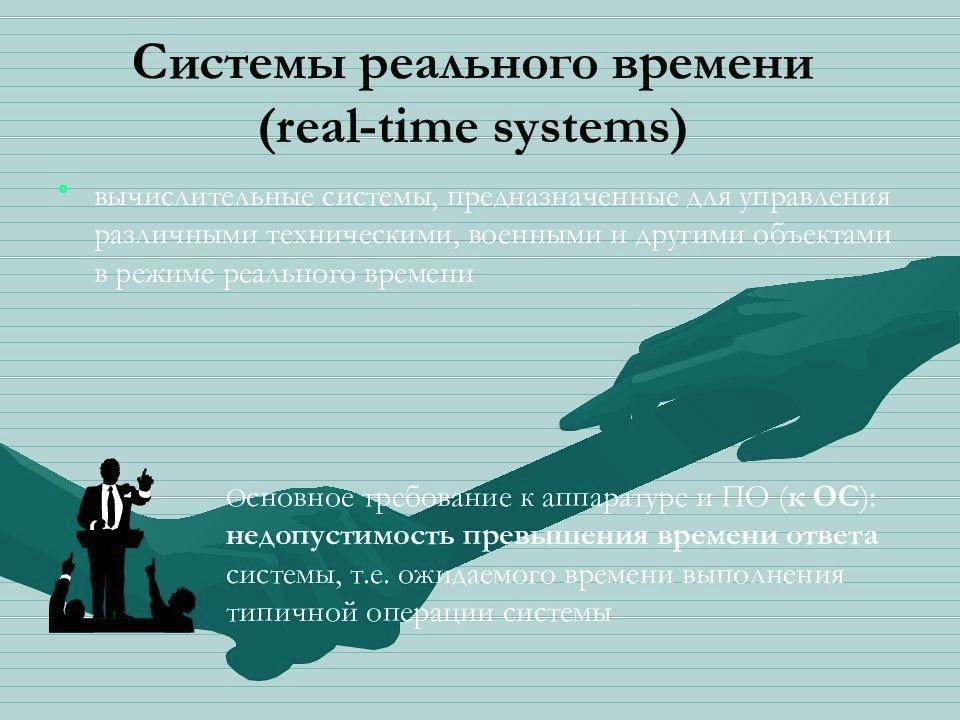 Системы реального времени