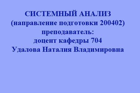 Системный анализ (направление подготовки 200402)