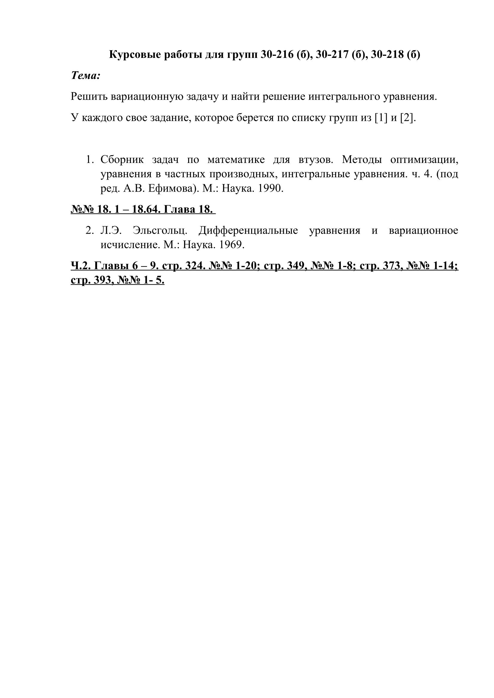 Основы функционального анализа и вариационное исчисление
