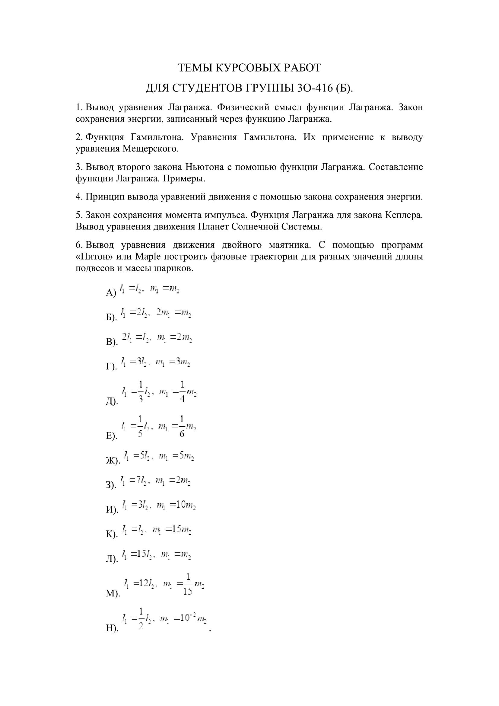 Математическое моделирование в технических системах