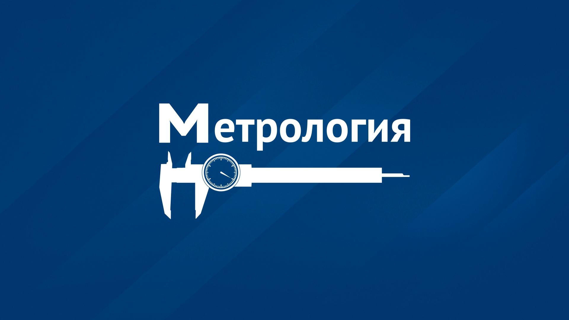 Метрология и стандартизация (Метрология, стандартизация и сертификация)