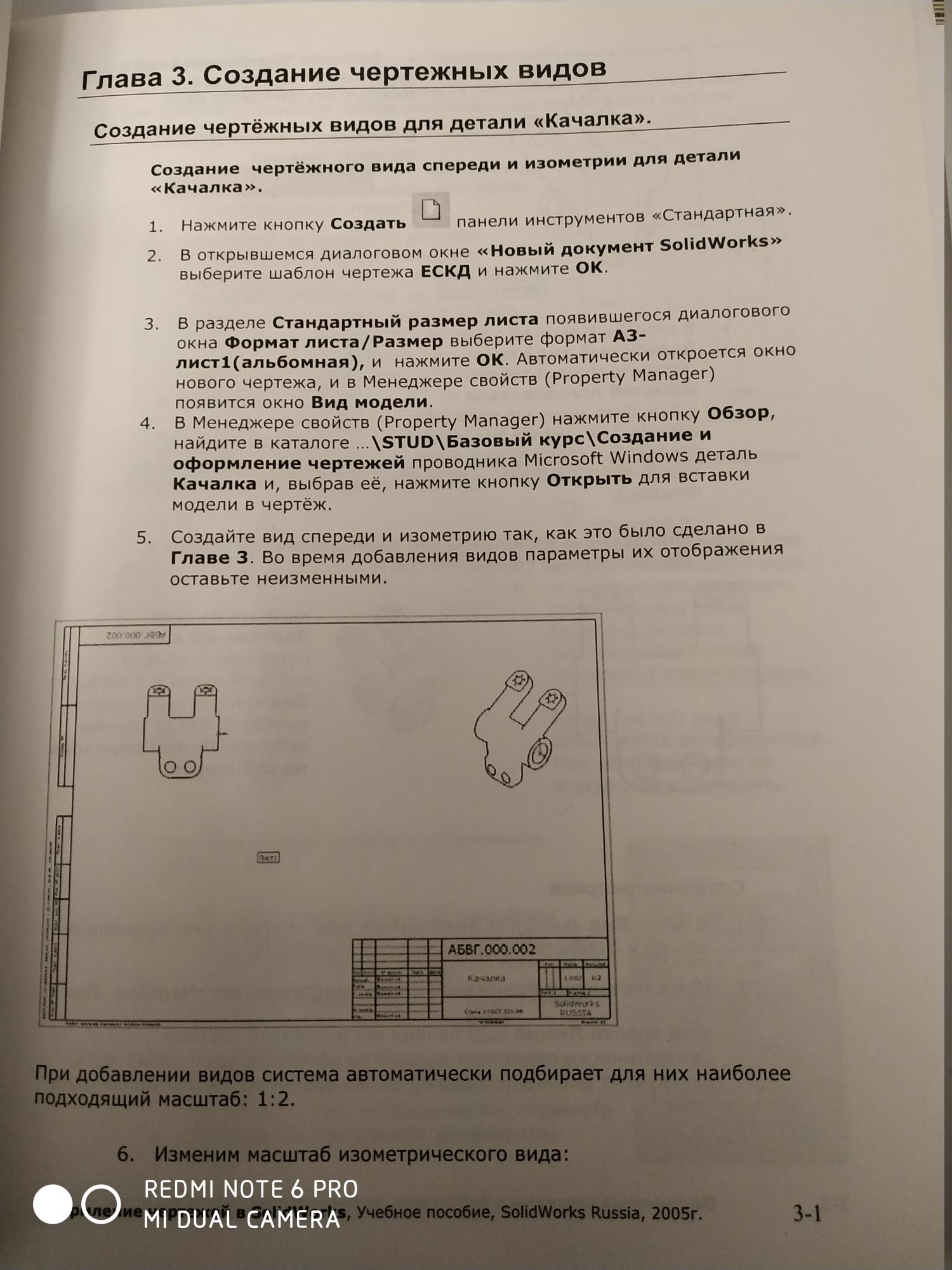 Информационные технологии в проектировании (Тишков)