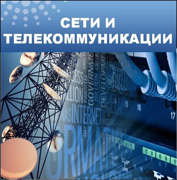 Сети и телекоммуникации