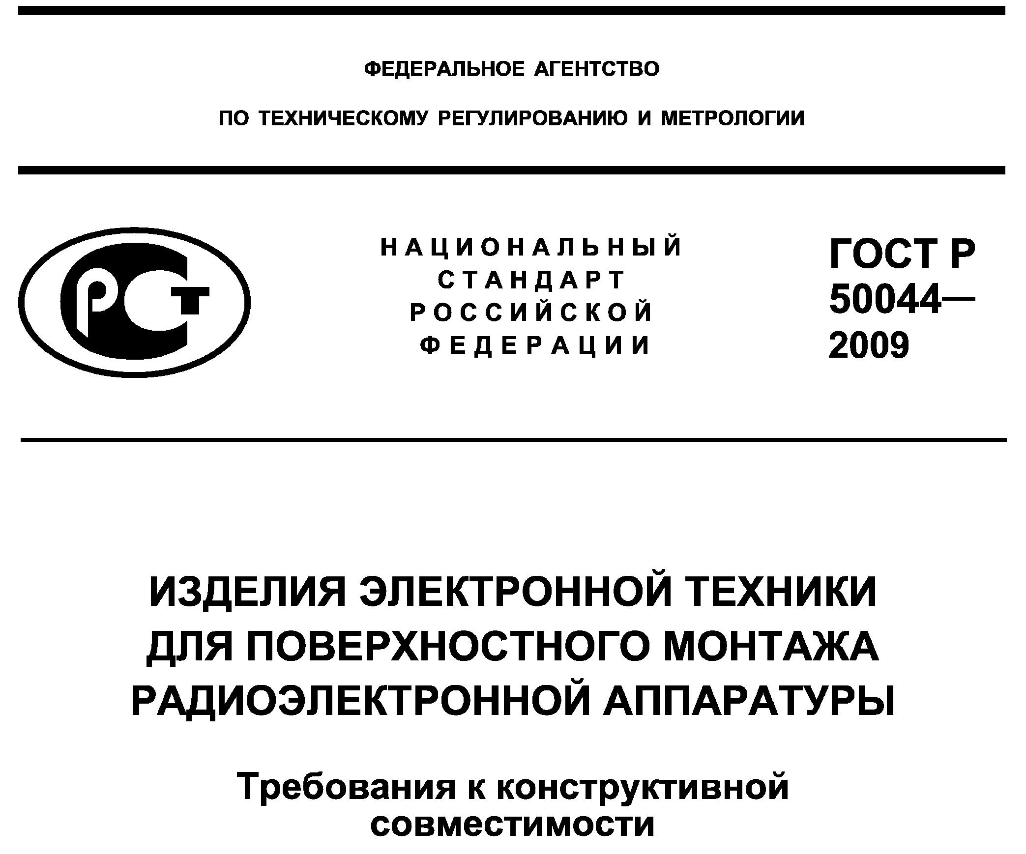 Методология и нормативная база разработки и производства РС