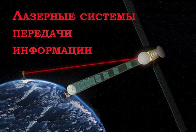 Лазерные системы передачи информации