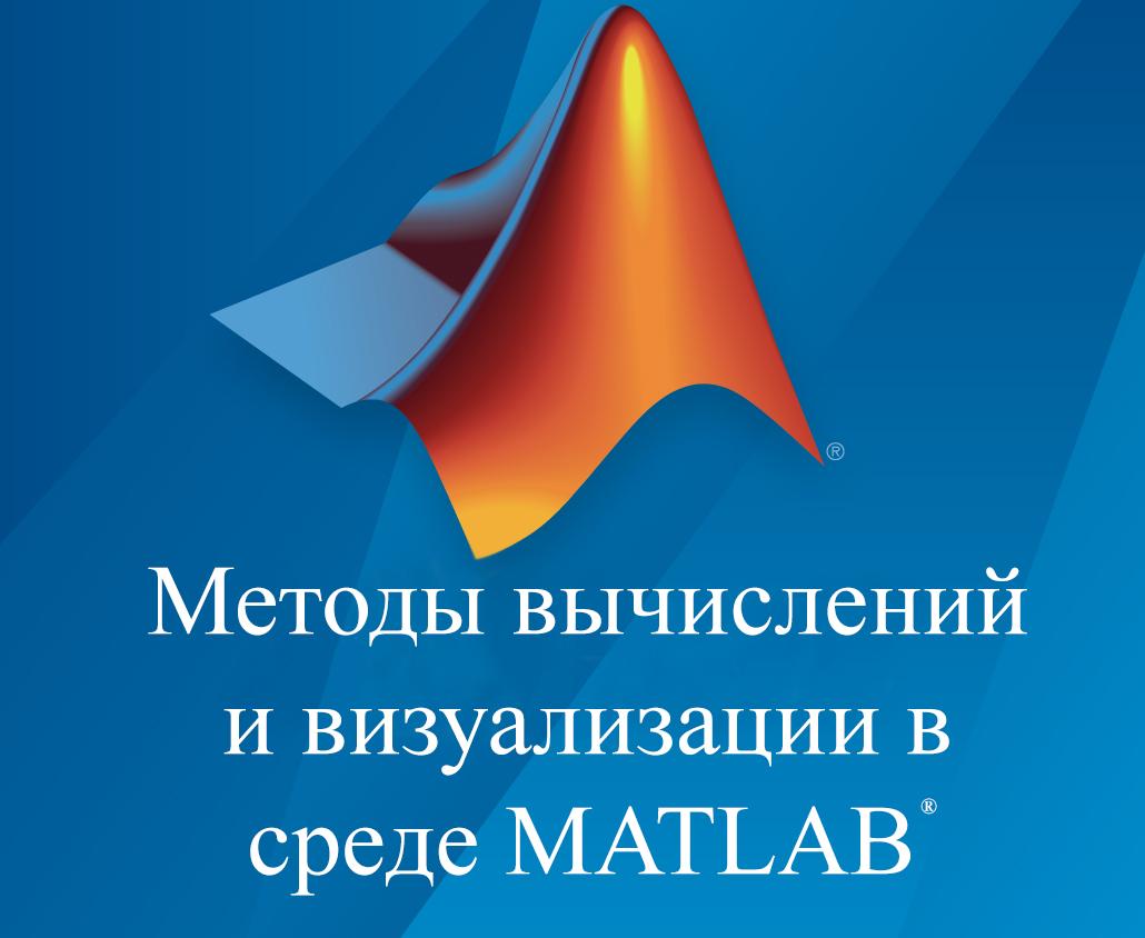 Методы вычислений и визуализации в среде MATLAB