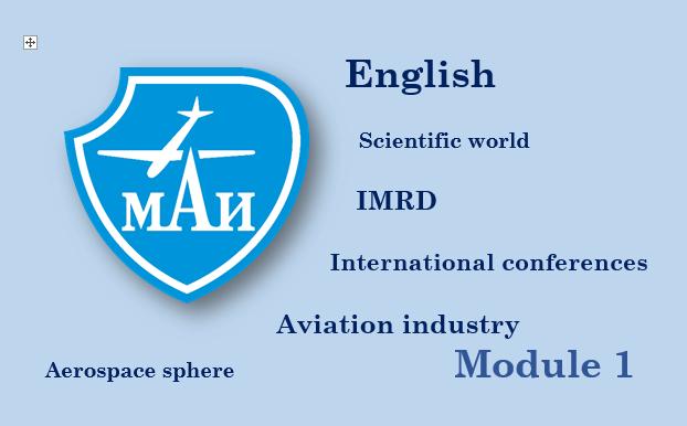 Иностранный язык в профессиональной деятельности (модуль 1)