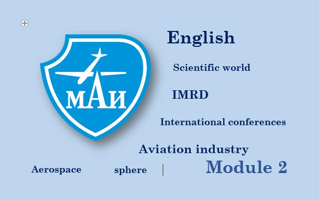 Иностранный язык в профессиональной деятельности (модуль 2)