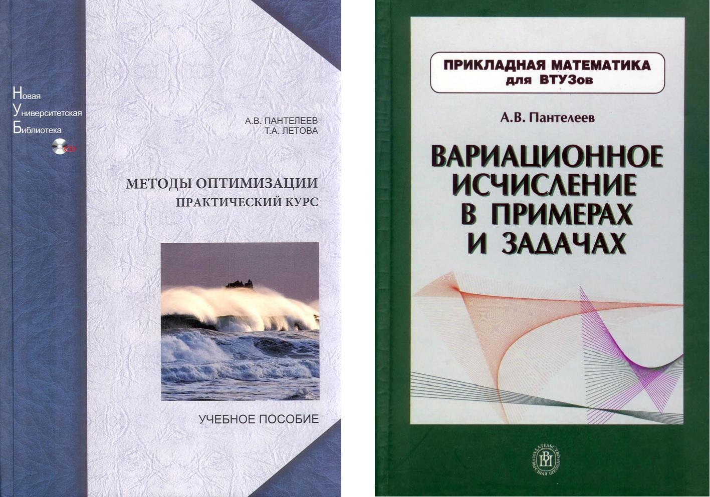 Методы оптимизации (Институт №8, ФИИТ)