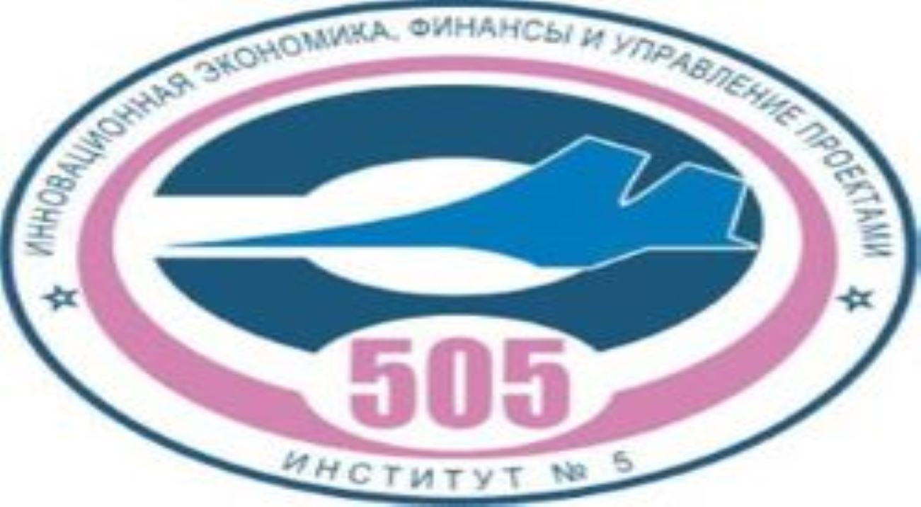ИГА 505 очн бак Экономика авиационных проектов
