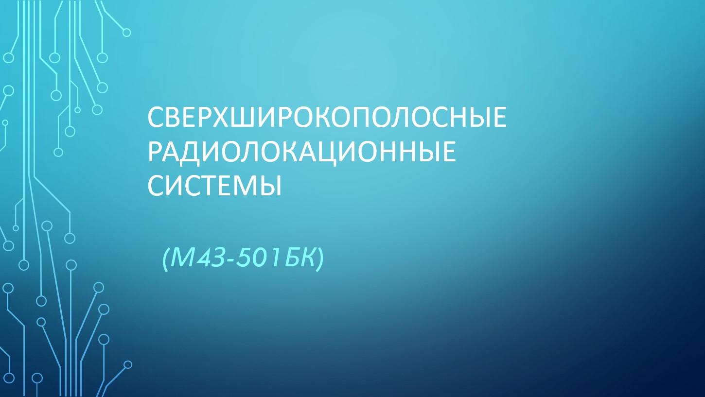 Сверхширокополосные радиолокационные системы (ЗФО)