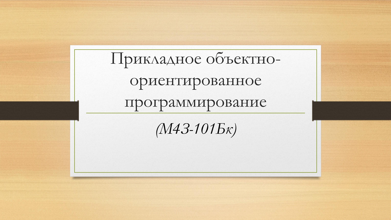 Прикладное объектно-ориентированное программирование