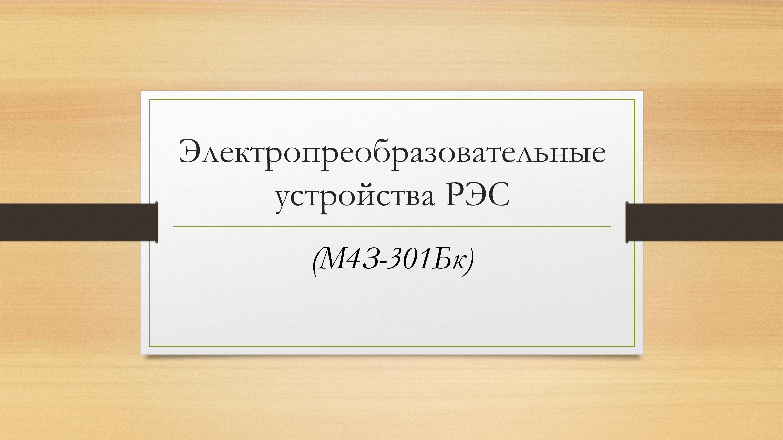 Электропреобразовательные устройства радиоэлектронных средств (Заочный бакалавриат)