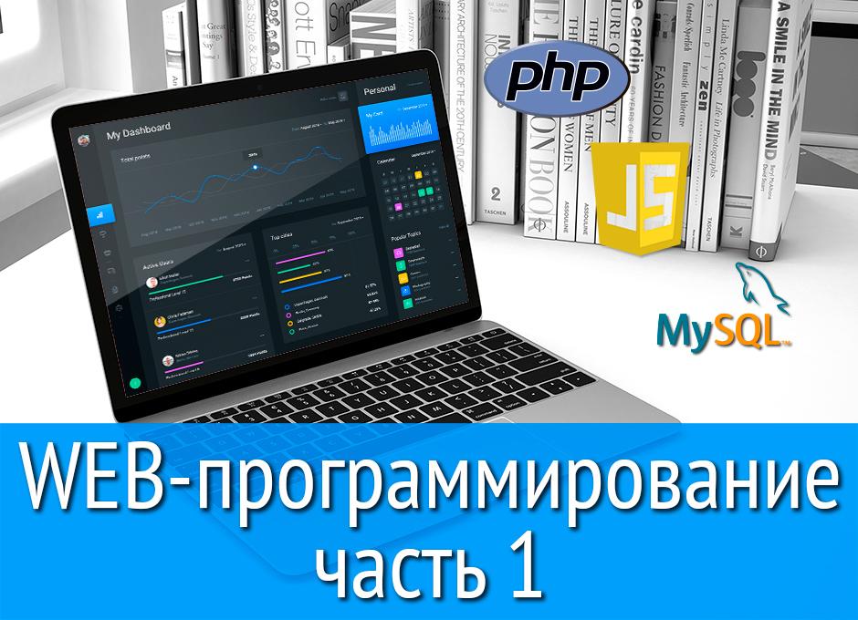Web-программирование ч.1 (3)