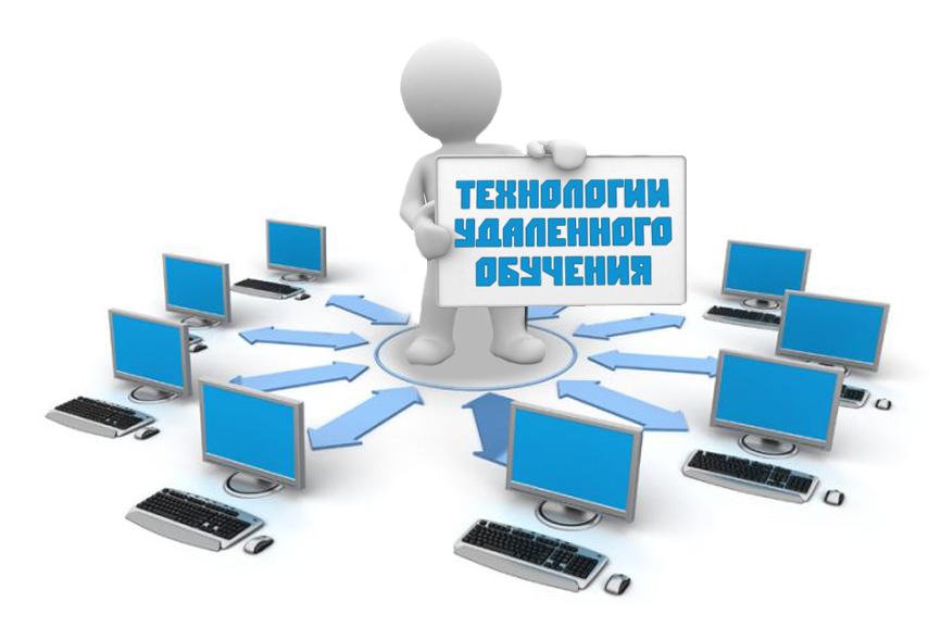 Технологии удаленного обучения (4)