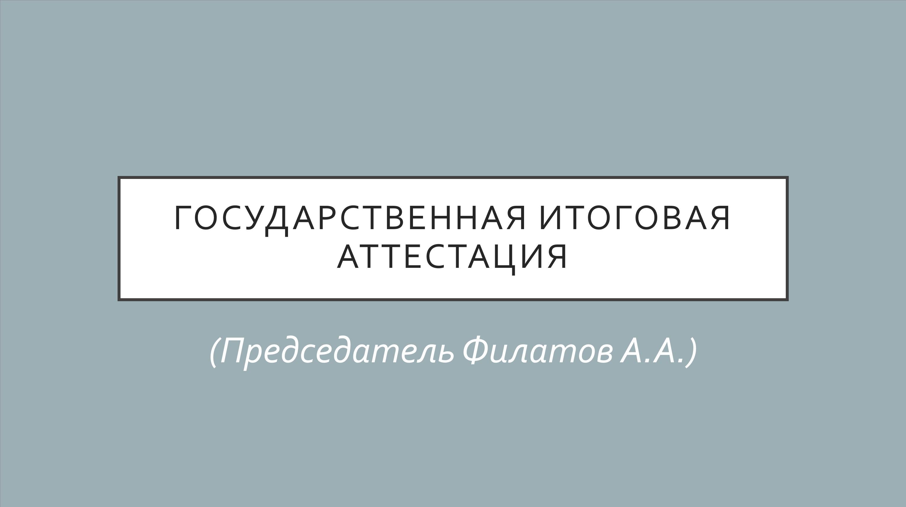 ГИА (председатель Филатов А.А.)