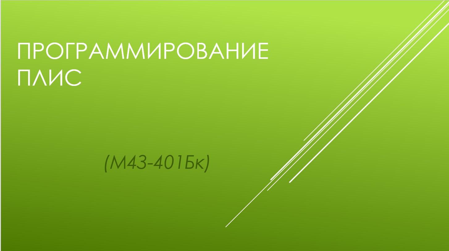 Программирование ПЛИС (ЗФО)