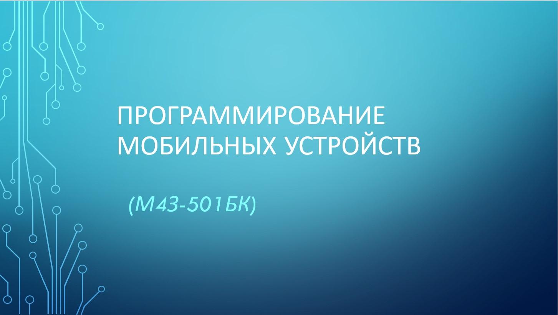 Программирование мобильных устройств (ЗФО)