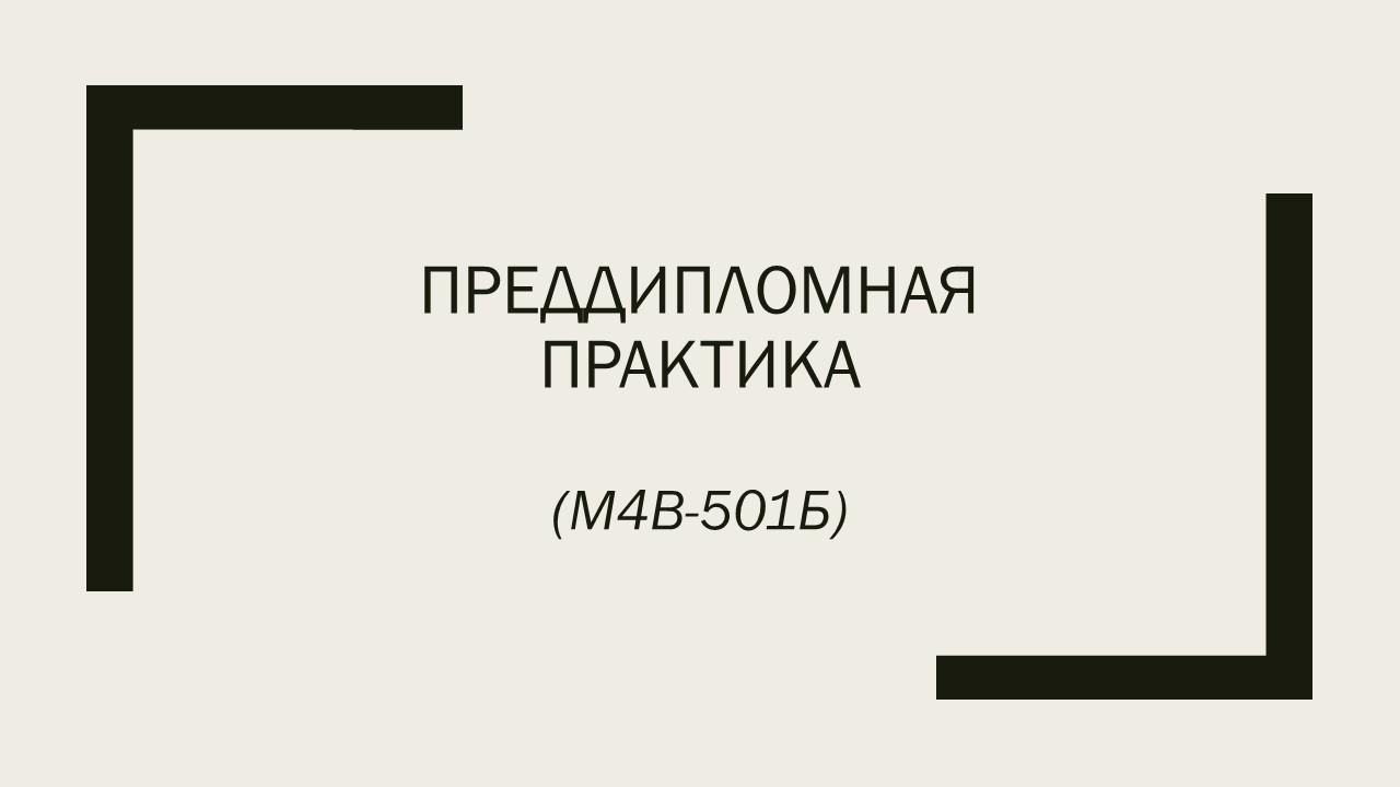 Преддипломная практика (М4В-501Б-16)