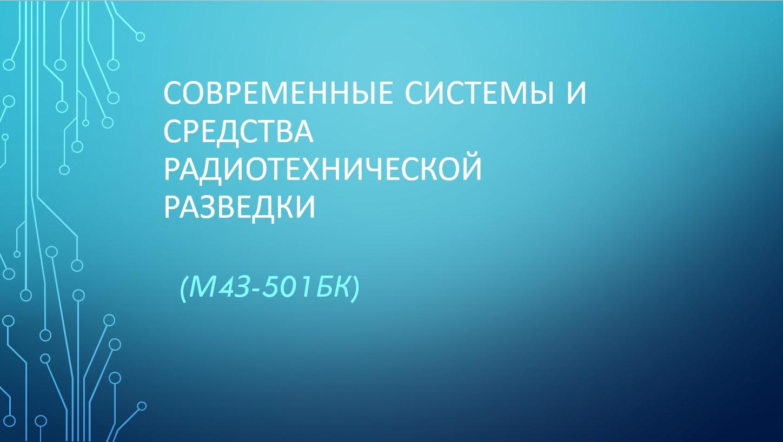 Современные системы и средства радиотехнической разведки (ЗФО)