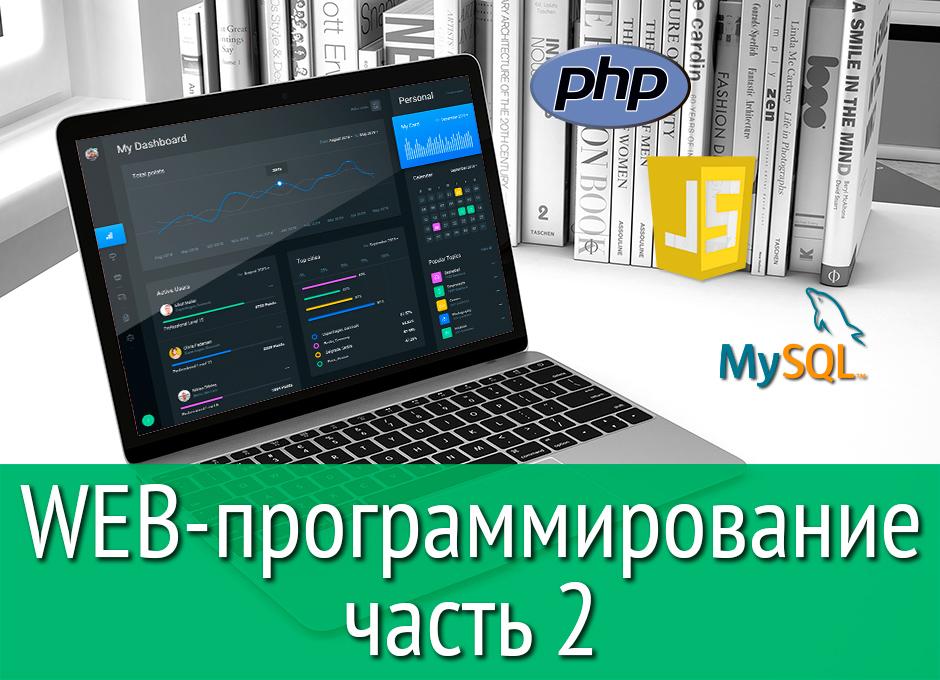 Web-программирование ч.2 (4)