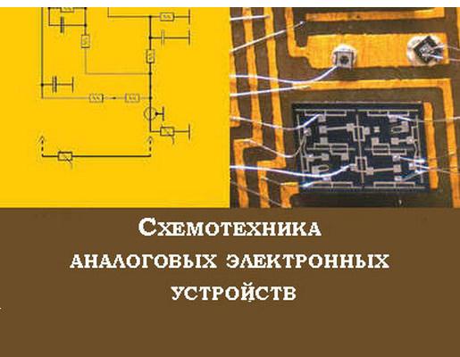 Схемотехника аналоговых электронных устройств  (301Б, 302Б)