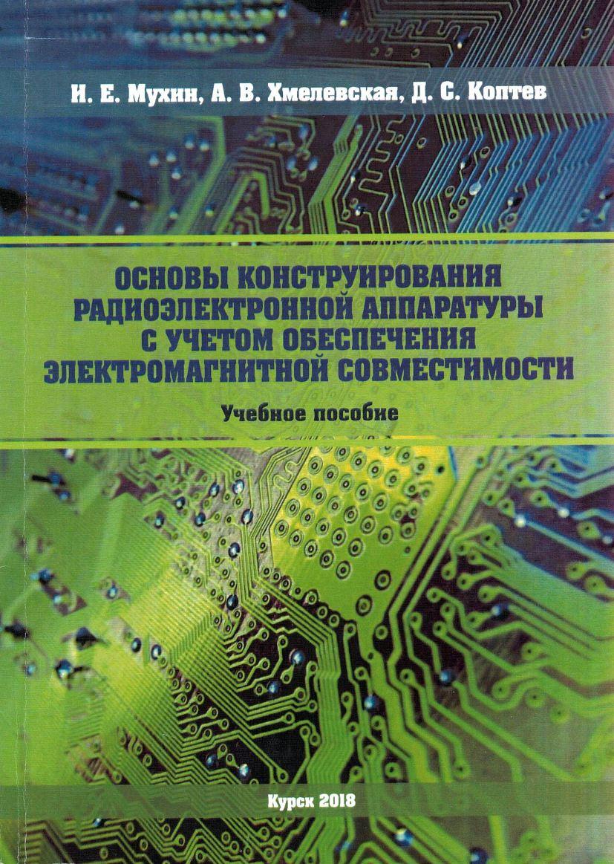 Основы конструирования приборов с учетом электромагнитной  совместимости