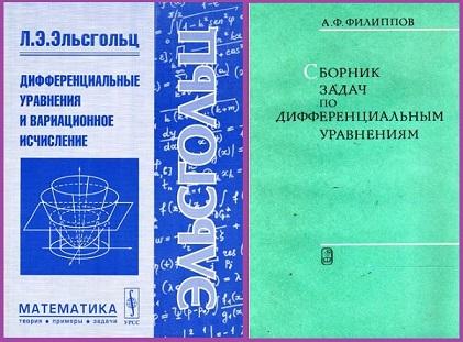 Дифференциальные уравнения (Институт №7 и №3, специалитет)
