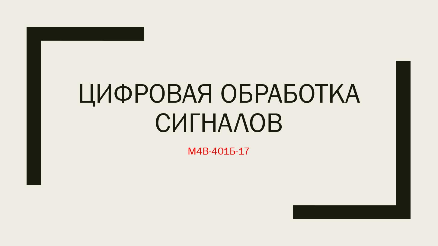 Цифровая обработка сигналов (М4В-401Б-17)